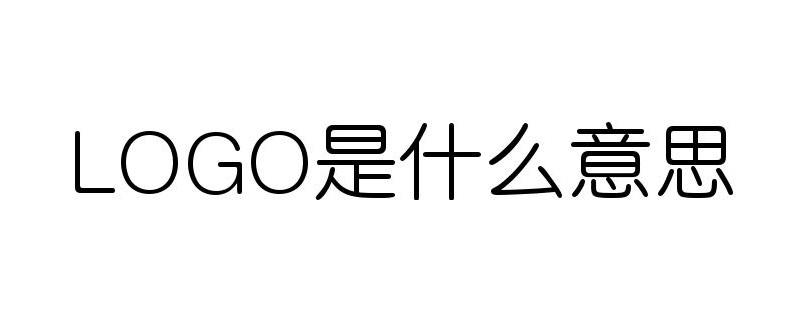 网络商标是什么意思_logo是什么意思?logo的作用_信速科技